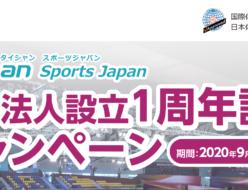 日本法人1周年記念キャンペーン